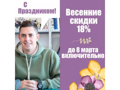 Мартовская распродажа -18%